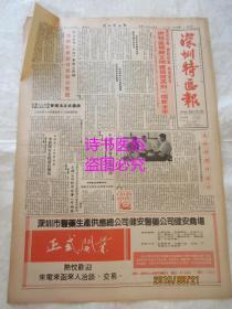 老報紙:深圳特區報 1985年11月23日第798期(1-4版)——把特區精神文明建設提高到一個新水平、港報紛紛發表評論盛贊女排拼搏精神