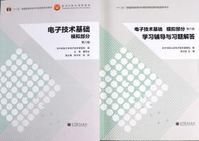 電子技術基礎+習題解答 模擬部分 康華光 第六版 高等教育