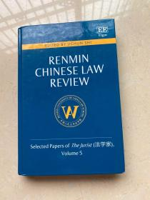 RENMIN CHINESE LAW REVIEW:Selected Papers of The Jurist(法学家),Volume.5(精装)