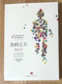 众病之王:癌症传 The Emperor of All Maladies: A Biography of Cancer 9787508638119