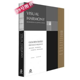 Visual Harmony 比例之美