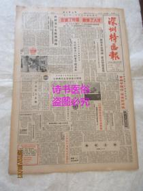 老報紙:深圳特區報 1985年11月26日第801期(1-4版)——海虹之路、美匯為何一再回落、蘇聯加速開發秋明油田