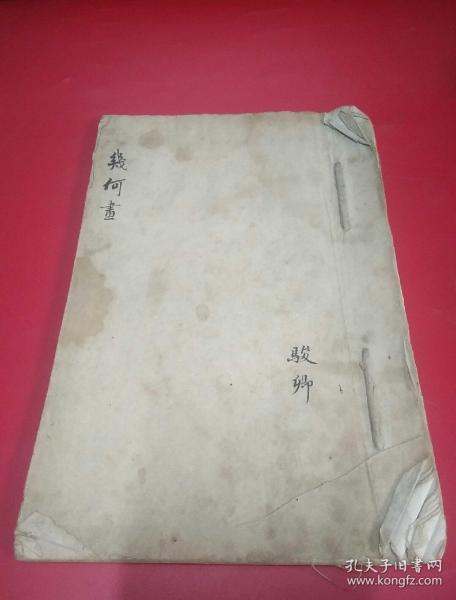 民国手抄教育文献算学书籍《几何画》,铅笔画图,毛笔注释,有图147幅