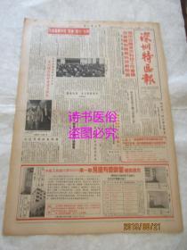 老報紙:深圳特區報 1985年11月28日第803期(1-4版)——加速發展科技 發揮窗口作用、小企業大作為:記汕頭市建安總公司實業公司、拉美國家調整外貿立見成效