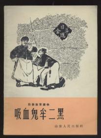 吸血鬼牟二黑(孫墨龍插圖,1966年2版2印)2019.8.22日上