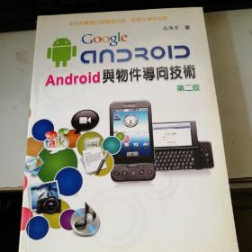 Android与物件导向技术