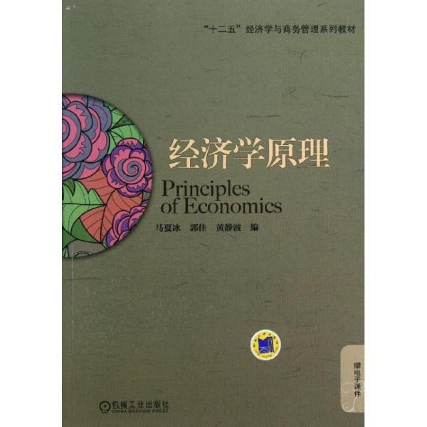 公认的经济学原理_曼昆经济学原理