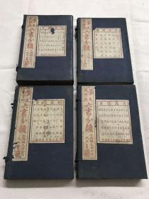 民國上海錦文堂《篆字大字典六書分類》4函24本全
