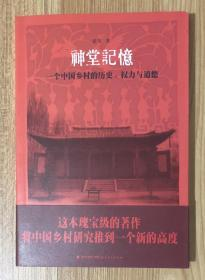 神堂记忆 : 一个中国乡村的历史、权力与道德 The Temple of Memories: History, Power, and Morality in a Chinese Village 9787533460686