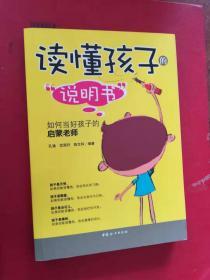 """】1 正版;讀懂孩子""""說明書"""":如何當好孩子的啟蒙老師"""
