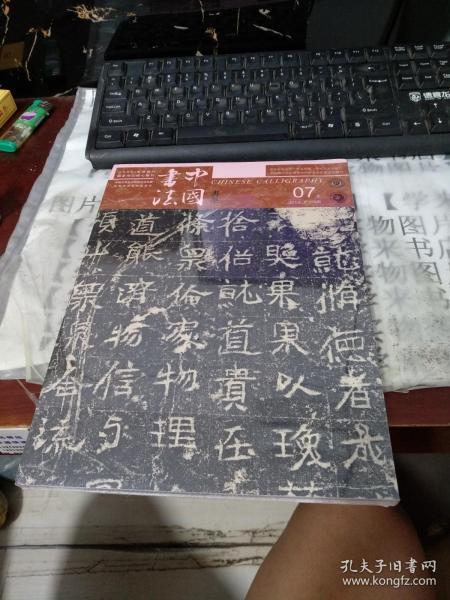 中国书法2019年7B(全新未开封)    . 厨房存放