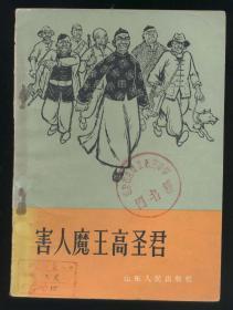 害人魔王高圣君(有插圖,1964年1版1印)2019.8.22日上