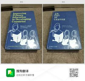 Improving  Primary  Education  in Developing Countries  Marlaine E. Lockheed Adriaan M. Verspoor and associates  A WORLD BANK PUBLICATION 提高  初级的  教育  在发展中国家  marlaine e . Lockheed Adrian m . Verspo