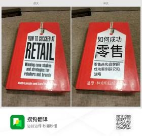 HOW TO SUCCEED AT  RETAIL  Winning case studies and strategies fop retailers and brands  Keith Lincoln and Lars Th 如何成功  零售  零售商和品牌的成功案例研究和战略  基思·林肯和拉斯·思