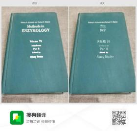 Sidney P.Colowlck and Nathan O.Kaplan  Methods in  ENZYMOLOGY  Volume 79  Interferone  Part B  Edued by Sidney Reauka 西德尼·科洛威克和内森·卡普兰  方法  酶学  第79卷  干扰素  乙部  西德尼·罗卡教授