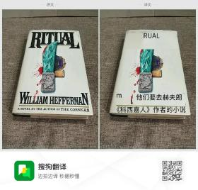 RUAL  m  IAM HEFFERNAN  A NOVEL BY THE AUTHOR OF THE CORSICAN  12 RUAL  m  他们要去赫夫朗  《科西嘉人》作者的小说  12