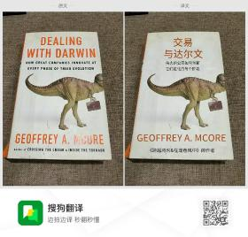 DEALING  WITH DARWIN  HOW GREAT COMPANIES INNOVATE AT  EVERY PHASE OF THEIR EVOLUTION  GEOFFREY A. MCORE  Author of CROSSING THE CHASM & INSIDE THE TORNADO 交易  与达尔文  伟大的公司如何创新  它们进化的每个阶段  GEOFFREY A