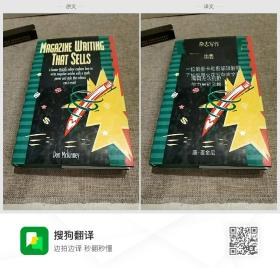 MAGAZINE UURITING  THAT SELLS  A former Mccalls editor explains how to write magazine articles with a spark.  power and style that editors can t resist!  Don Mckinney 杂志写作  出售  一位前麦卡勒斯编辑解释了如何用火花写杂志