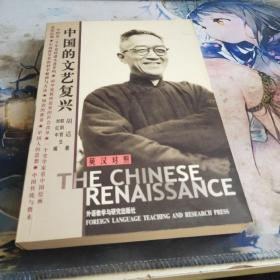 中国的文艺复兴:The Chinese Renaissance