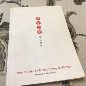 医学历史 华文解说 How to take a medical history in Chinese