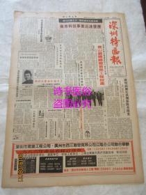 老報紙:深圳特區報 1985年11月27日第802期(1-4版)——我市科技事業迅速發展、深圳高爾夫俱樂部隆重開業、我市公路養護改革經驗在省內開花