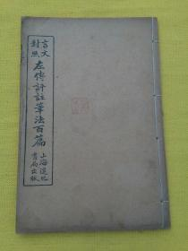 Clearance,. 100 Zuo Zhuan Commentary,
