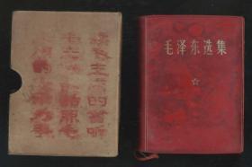 毛澤東選集一卷本(品見描述)2019.8.22日上