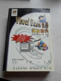 Visual Basic 6.0开发宝典