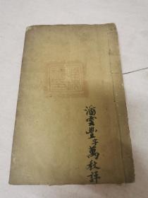 地理參贊玄機仙婆集(存卷12,13原裝一冊,清刊本)