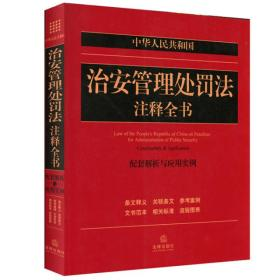 Annotated Book of the Law of the People's Republic of China on Public Security Management Punishment: Supporting Analysis and Application Examples