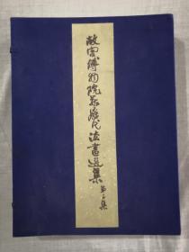 故宮博物院藏歷代法書選集 第三集,20冊全,