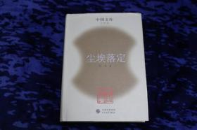 (阿來簽名本)《塵埃落定》中國文庫,僅印500冊,布面精裝,簽名保真