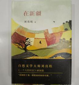 劉亮程 簽名 《在新疆》一版一印  精裝版