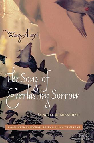 The Song of Everlasting Sorrow:A Novel of Shanghai