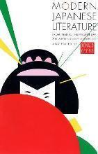 Modern Japanese Literature : An Anthology