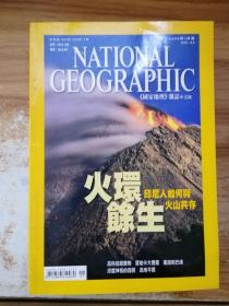 national geographic 2008.1