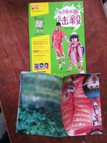 【正版;爸爸去哪兒第二季:男神老爸陸毅,帶大幅彩色陸毅照一張