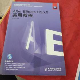 After Effects CS5.5实用教程