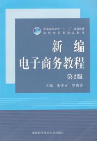 正版新編電子商務教程 朱孝立 中國科學技術大學D321