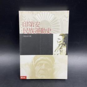 台湾联经版  马全忠《印第安民族運動史》(锁线胶订)