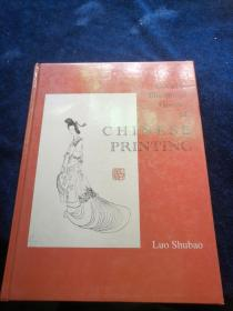 A Concise Lllustrated History of Chinese printing(简明中国印刷史 图文版)