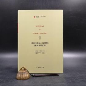 译者钟锦签名 题词 《菲兹杰拉德<鲁拜集>译本五版汇刊》(精装)
