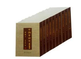 中國會館志資料集成 第二輯(16開精裝 全十六冊)