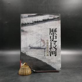 编号限量精装毛边本·台湾联经版 樊树志《 歷史長河:中國歷史十六講》(精装)
