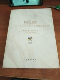 传统与创新:2005年表演教学国际研讨会与戏剧演出展论文集:treatise collection of Beijing international symposium on actor training with theatre showcase:[中英文本]