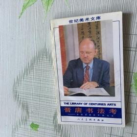 晋唐书法考 -德国学者谈中国书法