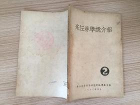 米丘林學說介紹(2)