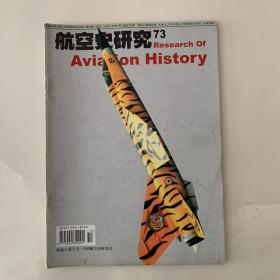 航空史研究73 Research Of Aviation History