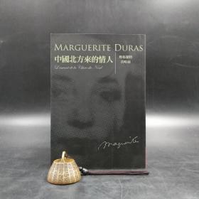 台湾联经版  玛格丽特·莒哈丝 著 叶淑燕 译《中國北方來的情人》(锁线胶订)