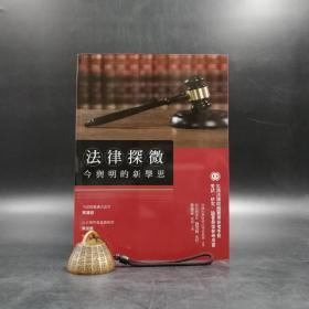 台湾联经版  施茂林、蔡佩芬 主編《法律探微今與明的新學思》(锁线胶订)
